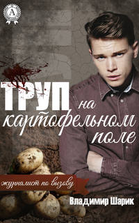 Владимир Шарик - Труп на картофельном поле