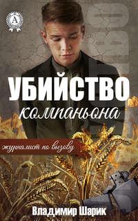Шарик, Владимир  - Убийство компаньона