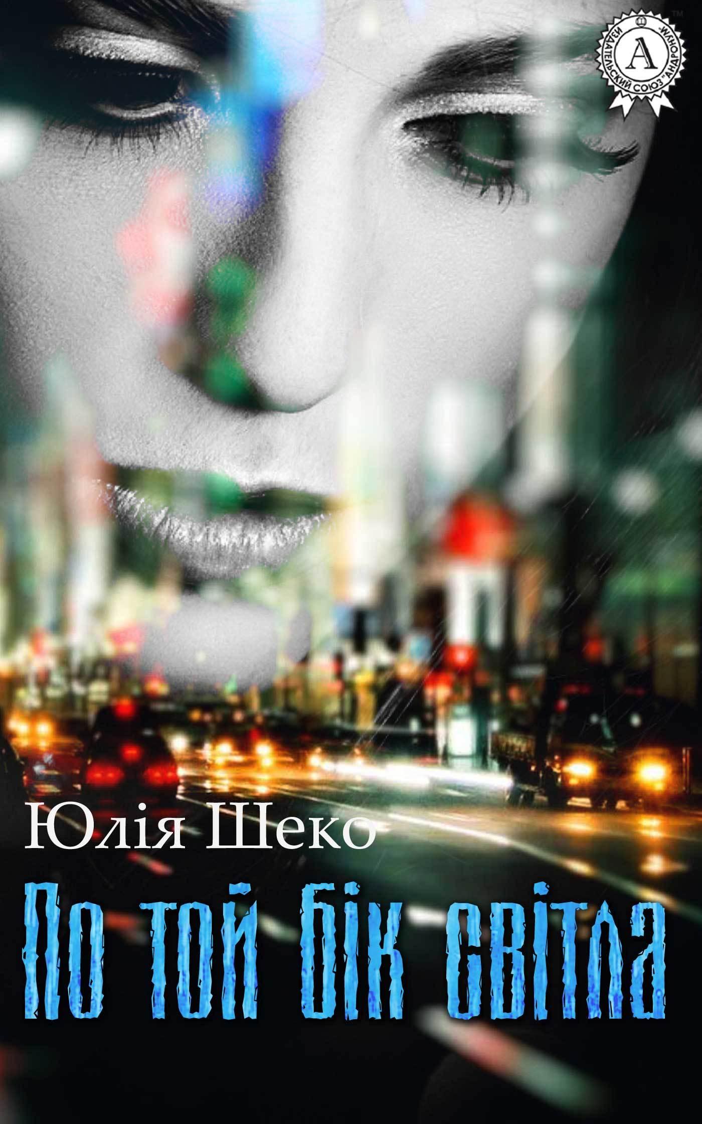 яркий рассказ в книге Юля Шеко