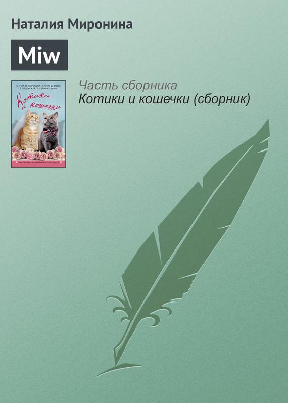 Скачать Miw бесплатно Наталия Миронина
