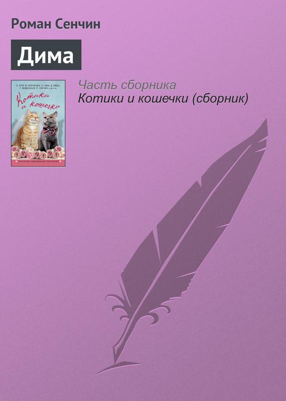 Роман Сенчин Дима дима дима и дима