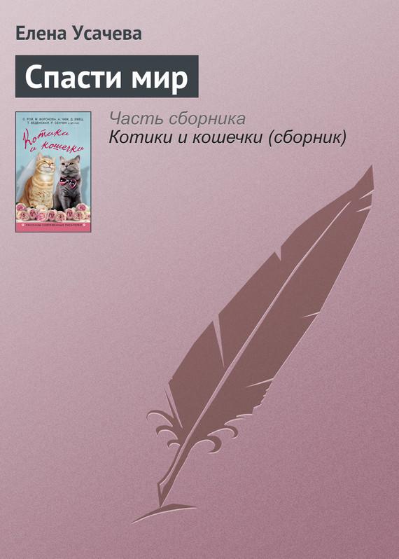 Скачать Спасти мир бесплатно Елена Усачева