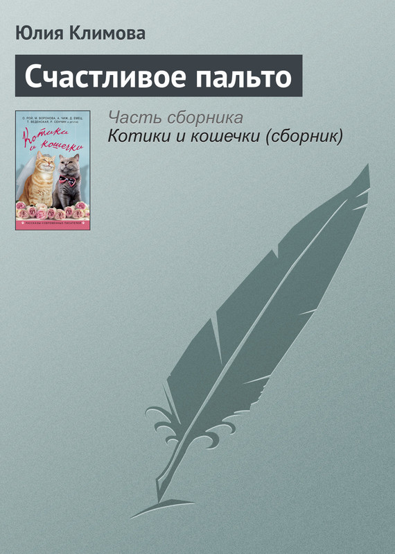 Юлия Климова Счастливое пальто как купить мебель николаев бу
