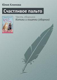 Климова, Юлия  - Счастливое пальто