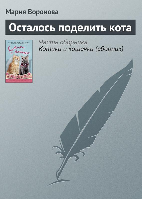 Мария Воронова Осталось поделить кота макмахон д обещай что никому не скажешь