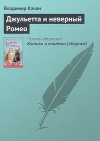 Качан, Владимир  - Джульетта и неверный Ромео
