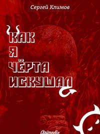 Климов, Сергей  - Как я чёрта искушал