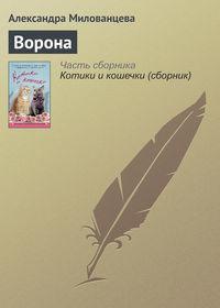 Милованцева, Александра  - Ворона
