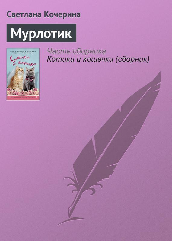 Светлана Кочерина бесплатно