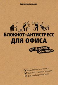 Офисный, Платон  - Блокнот-антистресс для офиса