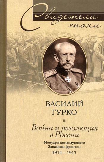 Василий Гурко бесплатно