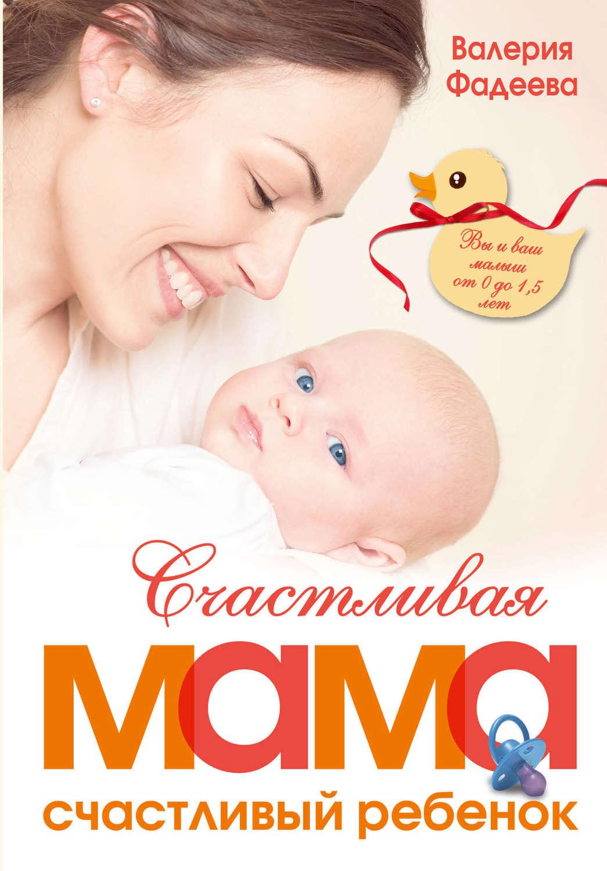 Книга российской мамы валерия фадеева скачать бесплатно