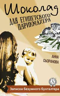 Сызранова, Анна  - Шоколад для египетского парикмахера
