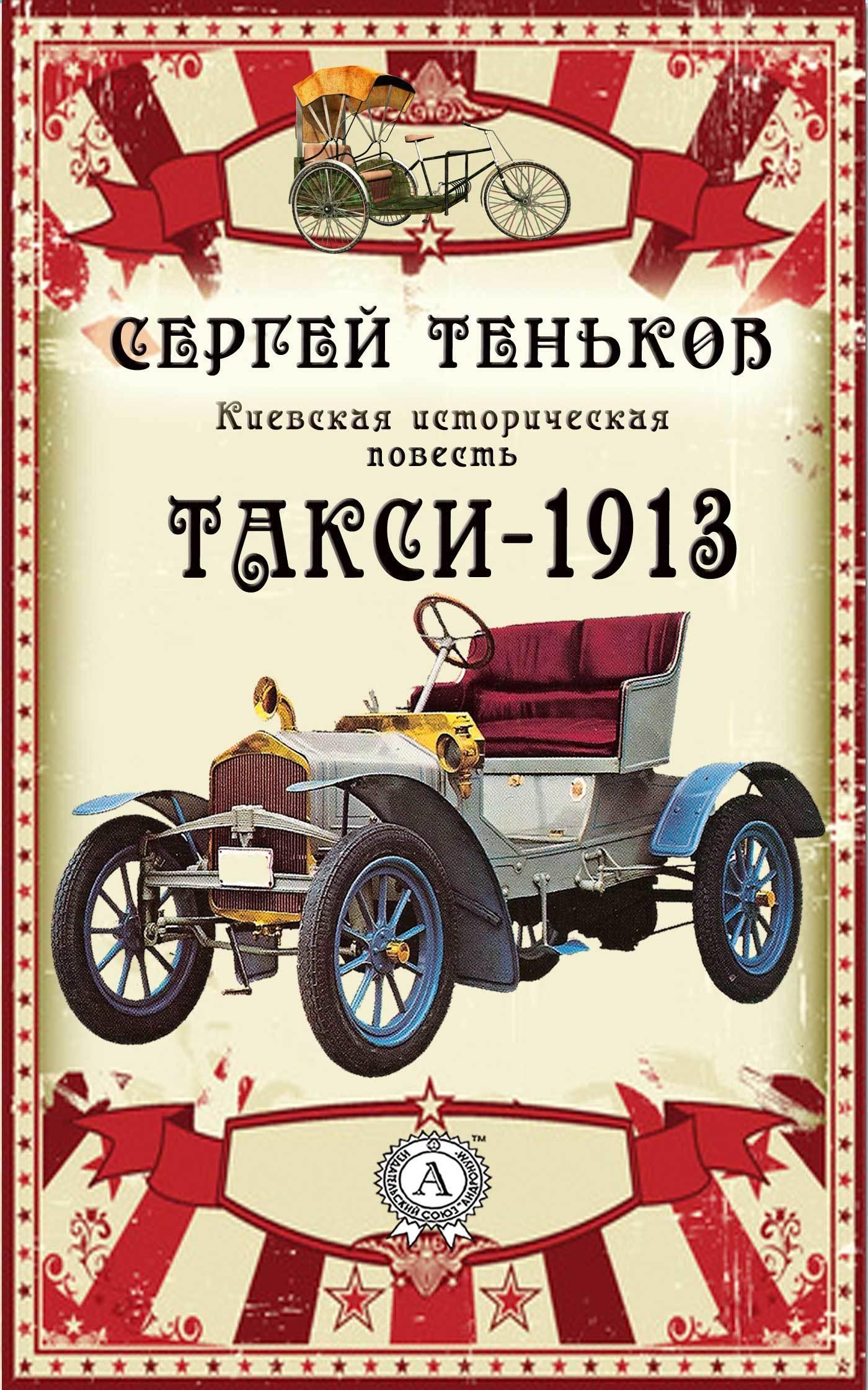 Обложка книги Такси-1913. Киевская историческая повесть, автор Теньков, Сергей