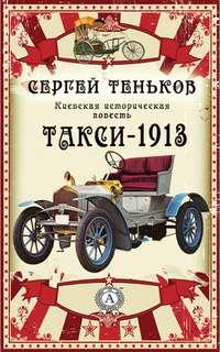 Теньков, Сергей  - Такси-1913. Киевская историческая повесть