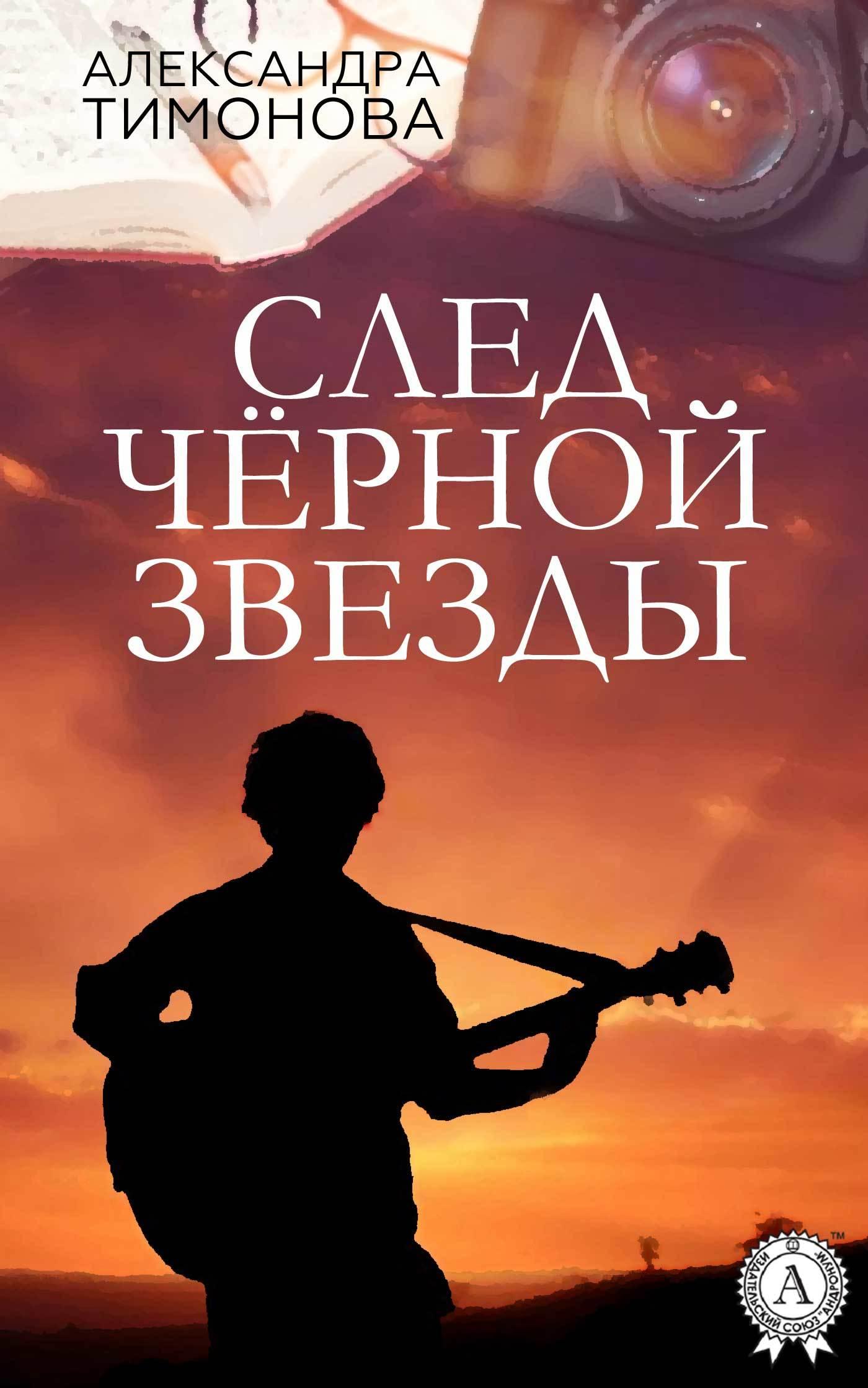 Александра Тимонова бесплатно