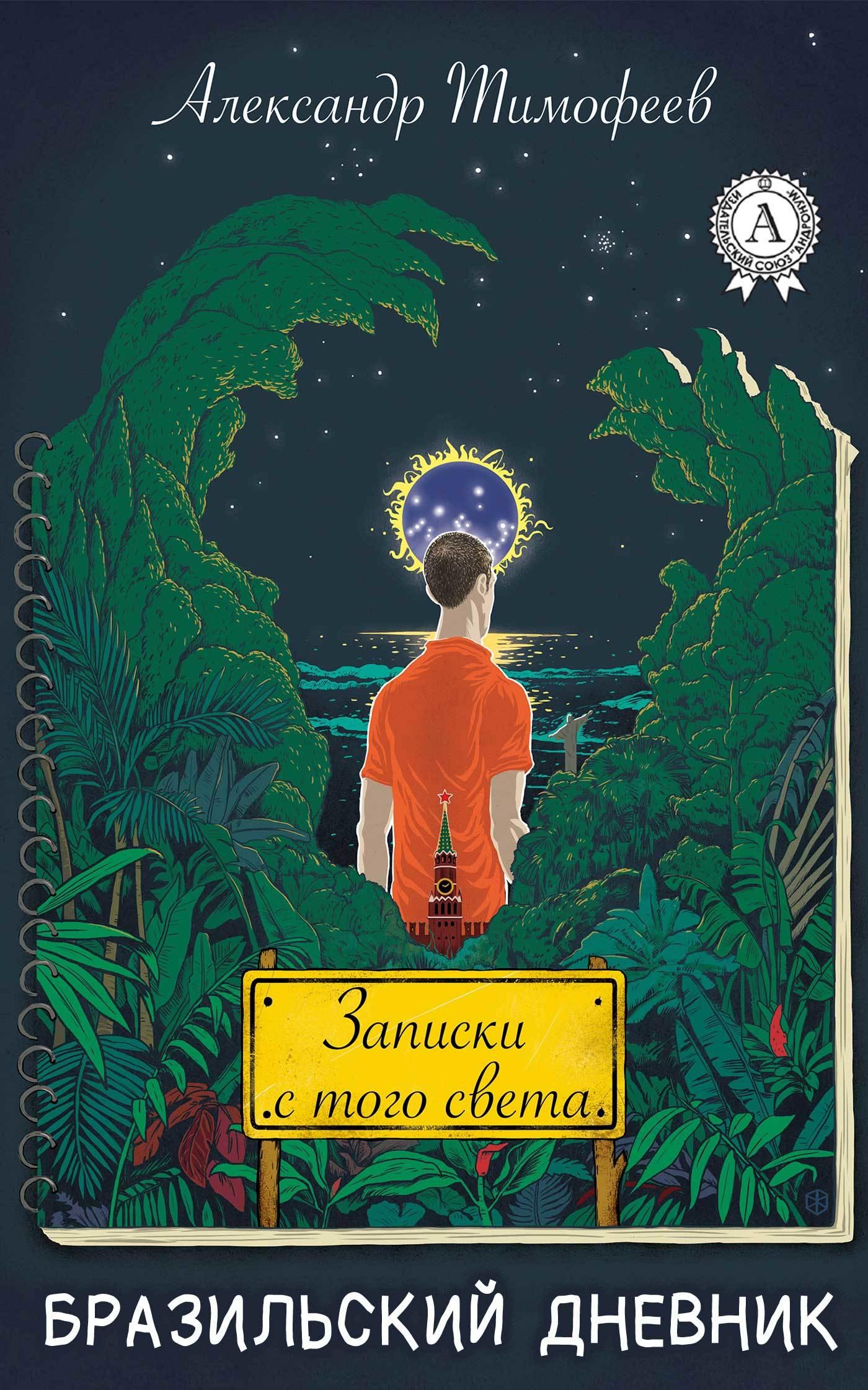 Записки с того света (бразильский дневник) развивается романтически и возвышенно