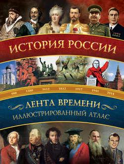 Обложка книги История России: иллюстрированный атлас