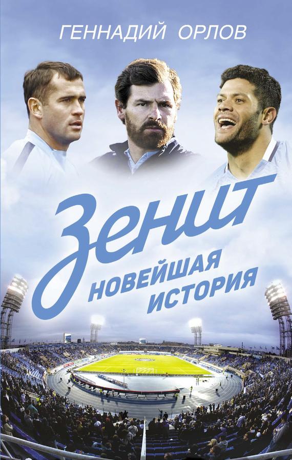 Г. С. Орлов «Зенит». Новейшая история брус четверть в москве