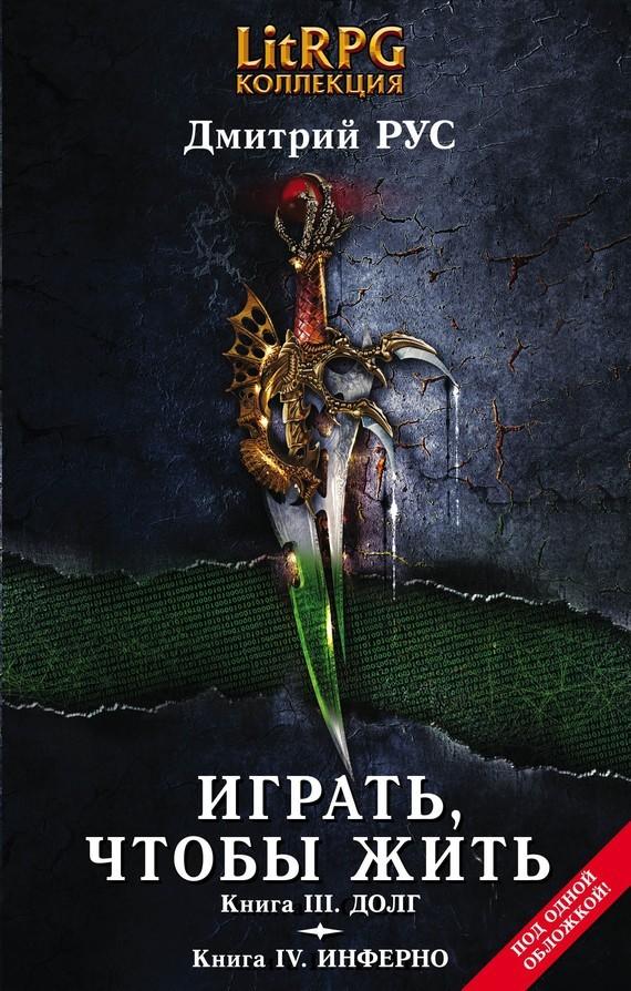 Дмитрий Рус бесплатно