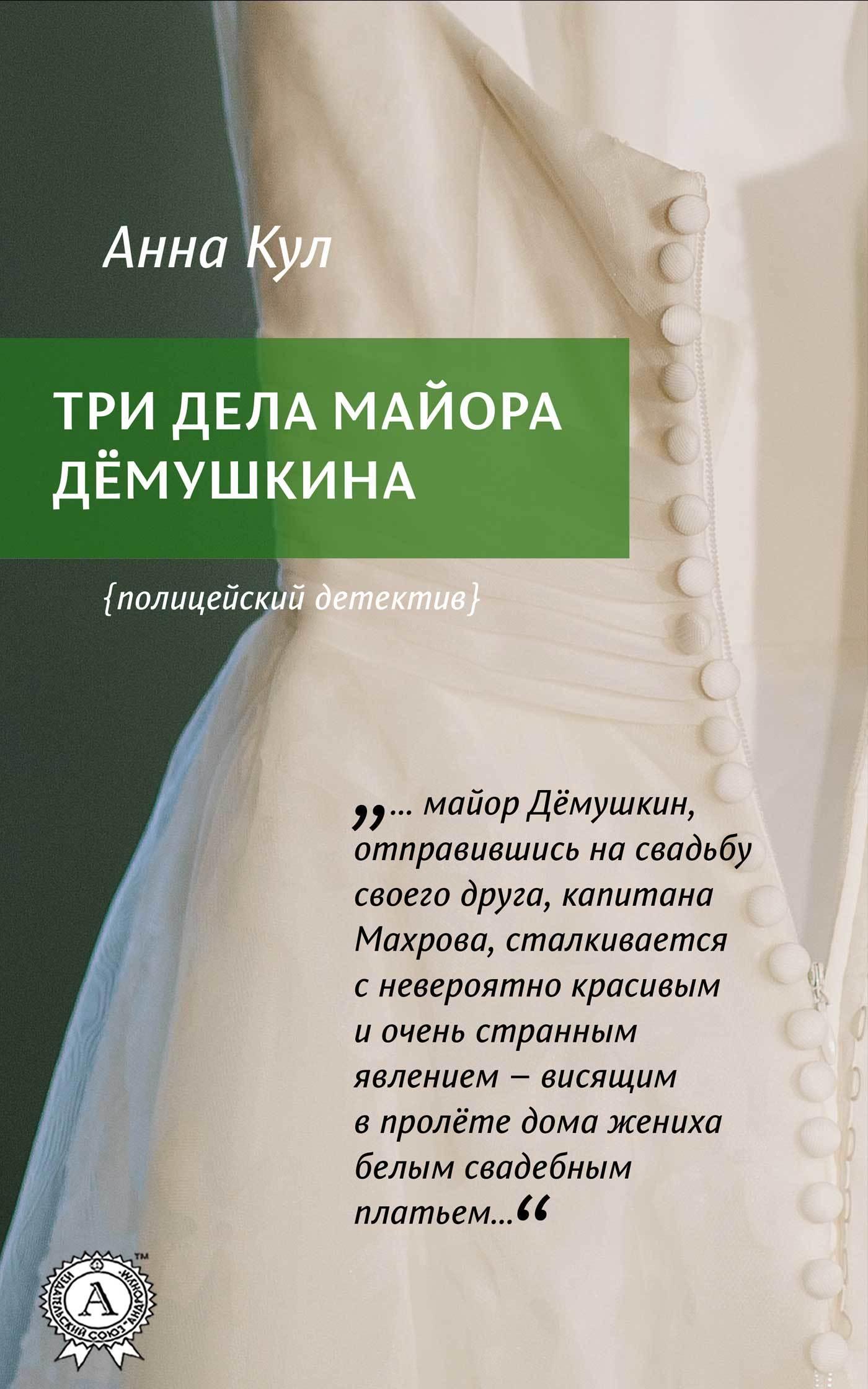 Скачать Анна Кул бесплатно Три дела майора Дёмушкина