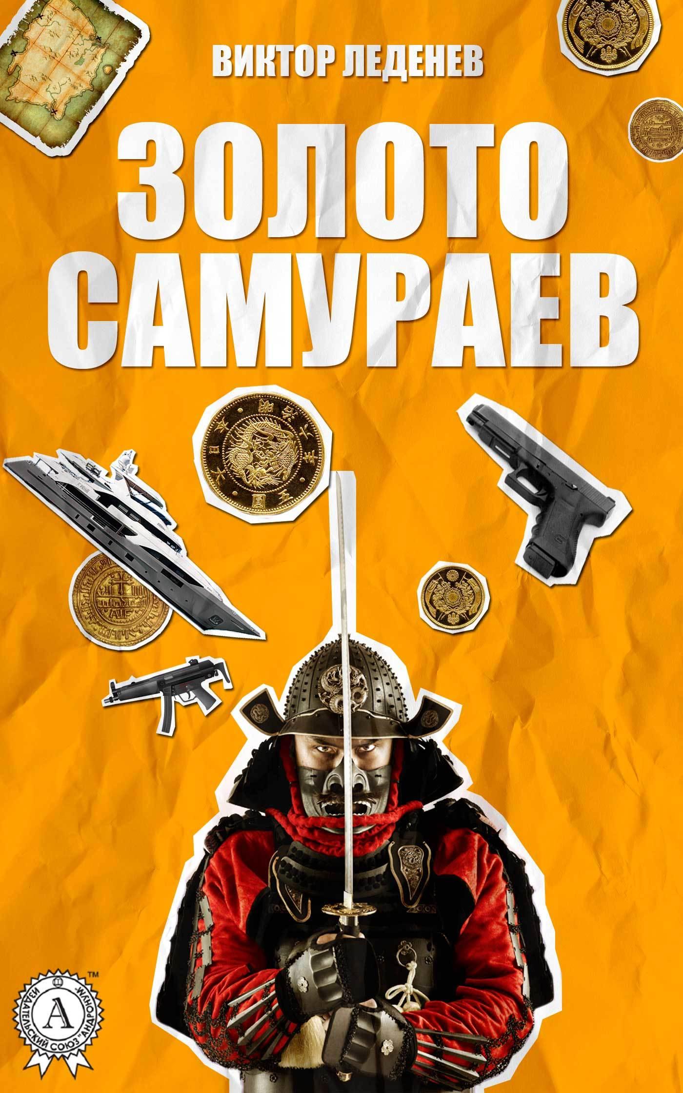 Обложка книги Золото самураев, автор Леденев, Виктор