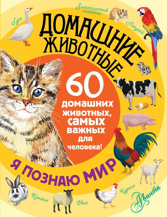 Подробнее о Елена Снегирева Домашние животные. 60 домашних животных, самых важных для человека! елена снегирева домашние животные