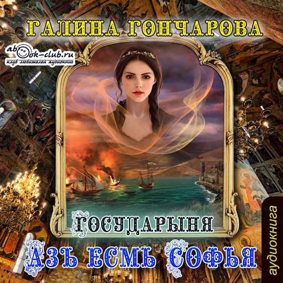 Галина Гончарова Азъ есмь Софья. Государыня удлинитель zoom ecm 3