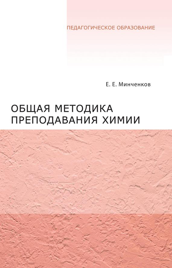 Е. Е. Минченков Общая методика преподавания химии