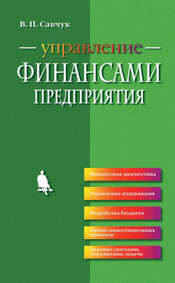 бесплатно В. П. Савчук Скачать Управление финансами предприятия