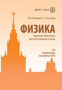 Макаров, В. А.  - Физика. Задачник-практикум для поступающих в вузы