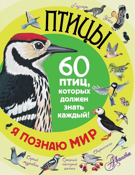 Отсутствует Птицы. 60 птиц, которых должен знать каждый каждый мальчик должен знать
