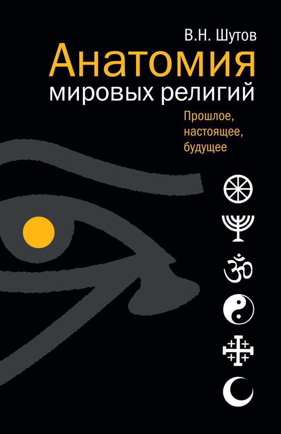 Владимир Шутов бесплатно