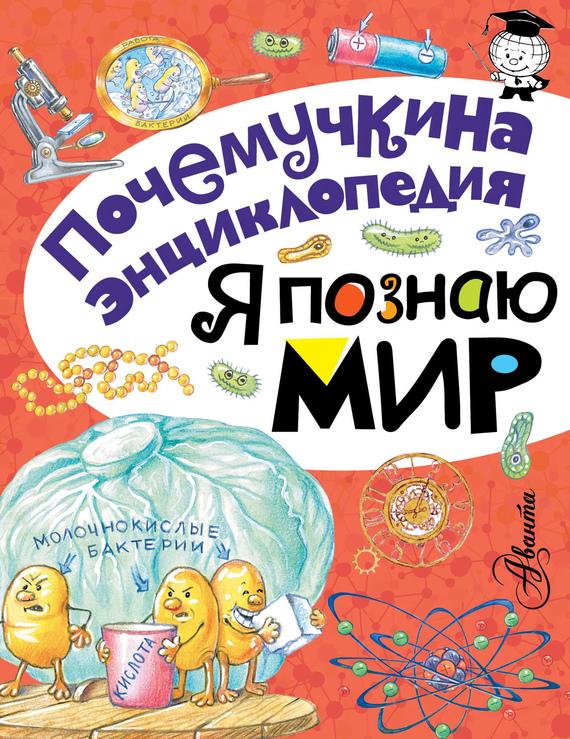 Леонид Яхнин Я познаю мир политов п а я познаю мир 100 исторических событий