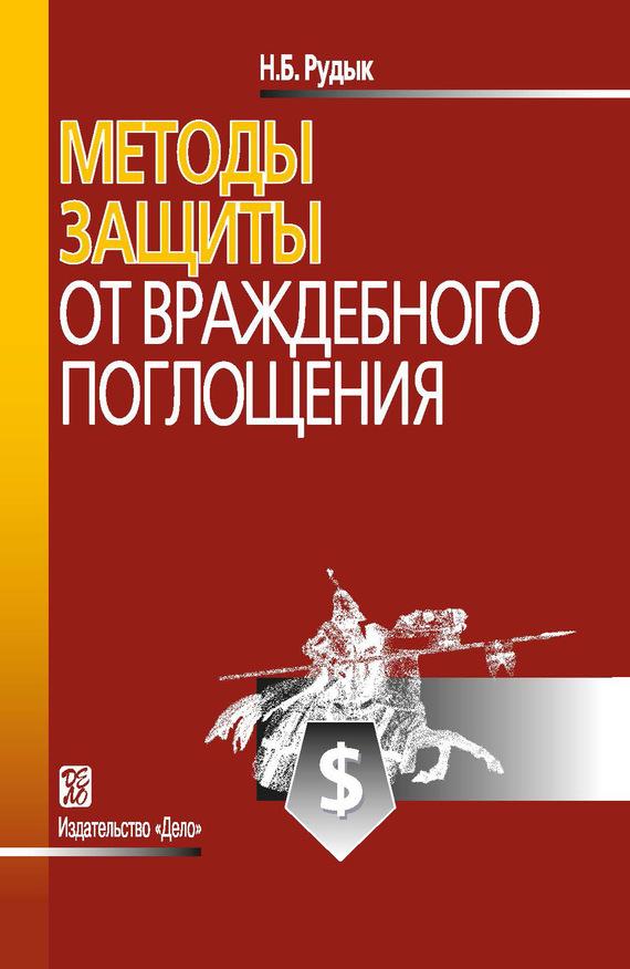 Обложка книги Методы защиты от враждебного поглощения, автор Рудык, Н. Б.