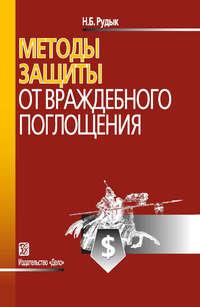 Рудык, Н. Б.  - Методы защиты от враждебного поглощения