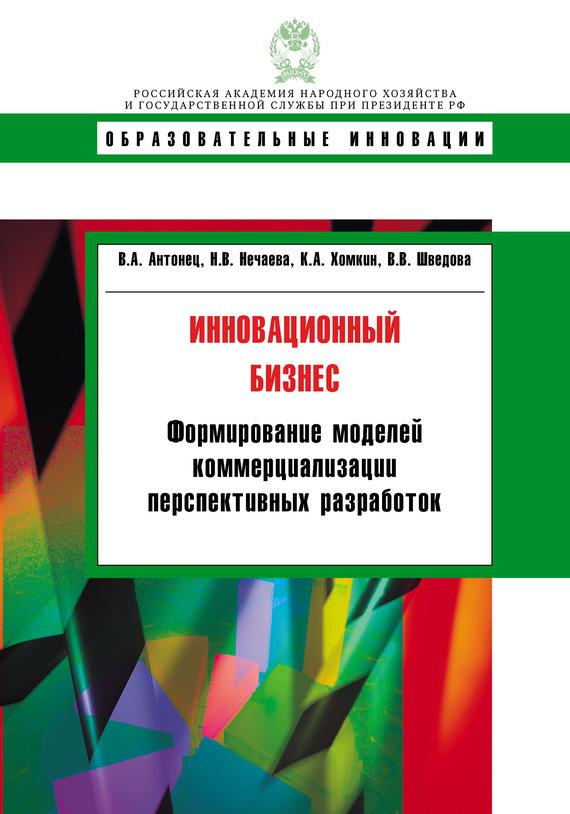 К. А. Хомкин бесплатно