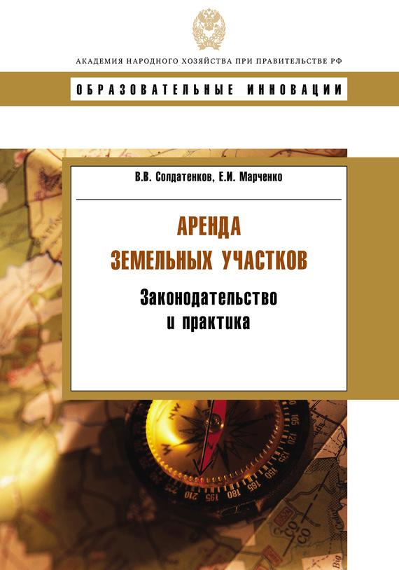 В. В. Солдатенков Аренда земельных участков. Законодательство и практика