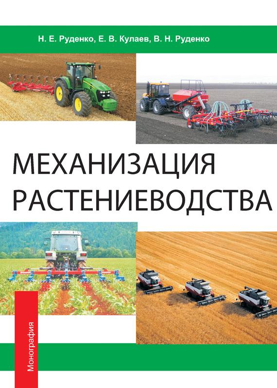 В. Н. Руденко Механизация растениеводства куплю шину для тракторов и сельскохозяйственных машин 265 70р16