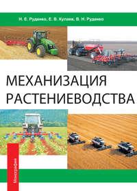 Руденко, В. Н.  - Механизация растениеводства