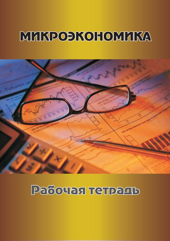 Г. В. Токарева Микроэкономика. Рабочая тетрадь финансы налоги и кредит