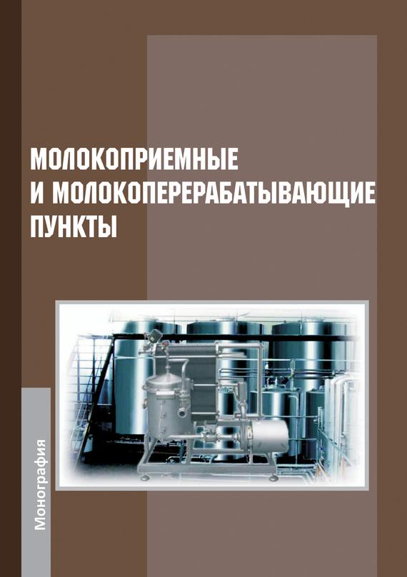 Молокоприемные и молокоперерабатывающие пункты развивается активно и целеустремленно