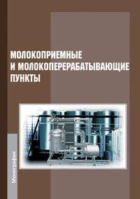 авторов, Коллектив  - Молокоприемные и молокоперерабатывающие пункты