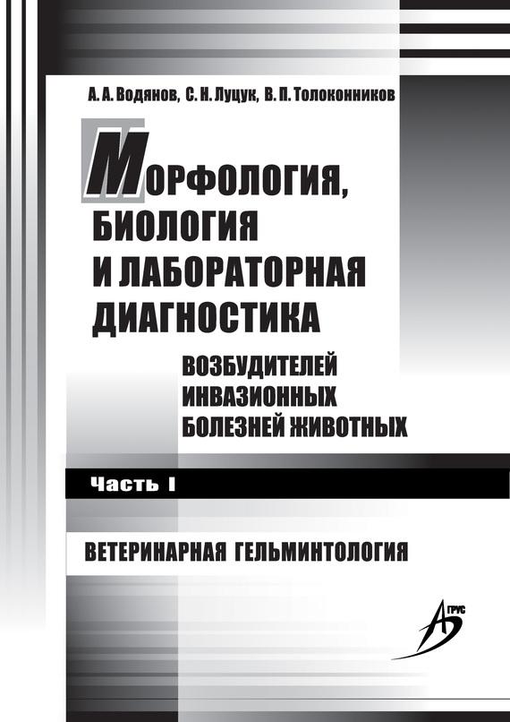 С. Н. Луцук бесплатно