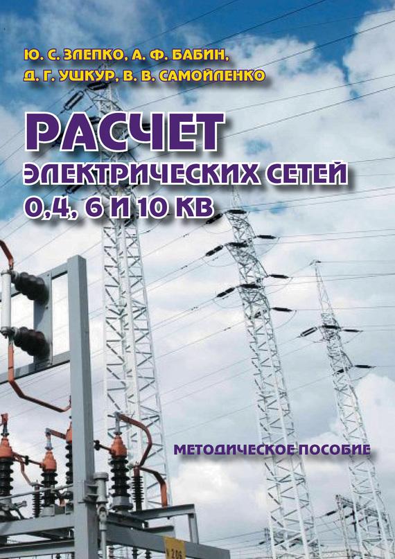 Расчет электрических сетей 0,4, 6 и 10 кВ. Методическое пособие