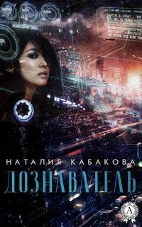 Кабакова, Наталия  - Дознаватель