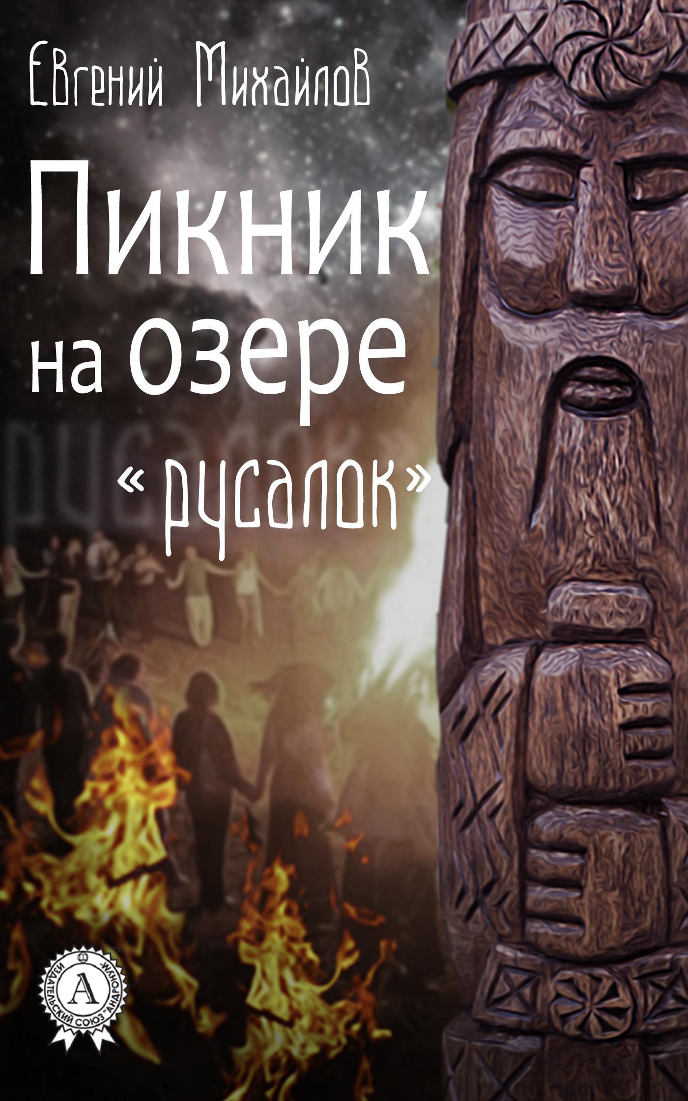 Обложка книги Пикник на озере «Русалок», автор Михайлов, Евгений