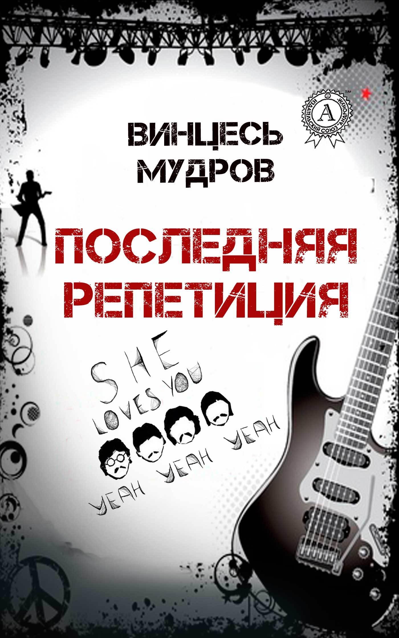 Обложка книги Последняя репетиция, автор Мудров, Винцесь