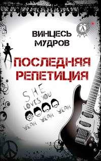 Мудров, Винцесь  - Последняя репетиция