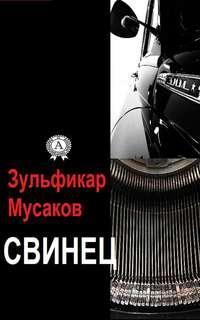 Мусаков, Зульфикар  - Свинец